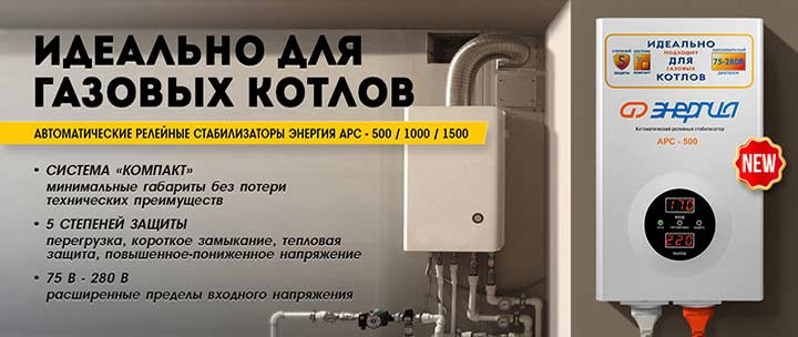 Стабилизаторы напряжения для двухконтурного котла сварочные аппараты фирмы интерскол